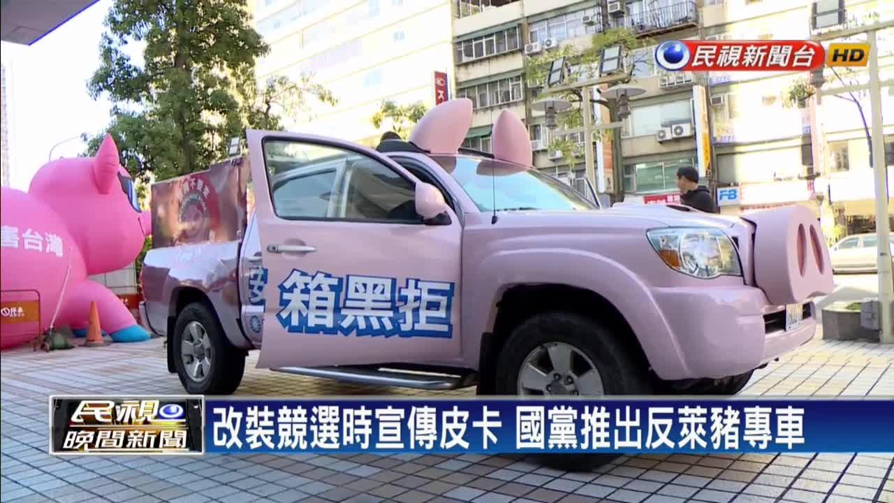 好糗! 藍反萊豬宣傳改裝皮卡車 被認定違法