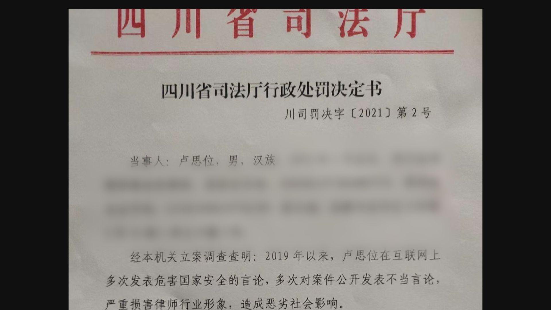 12港人案 家屬委託律師盧思位被吊銷律師執照