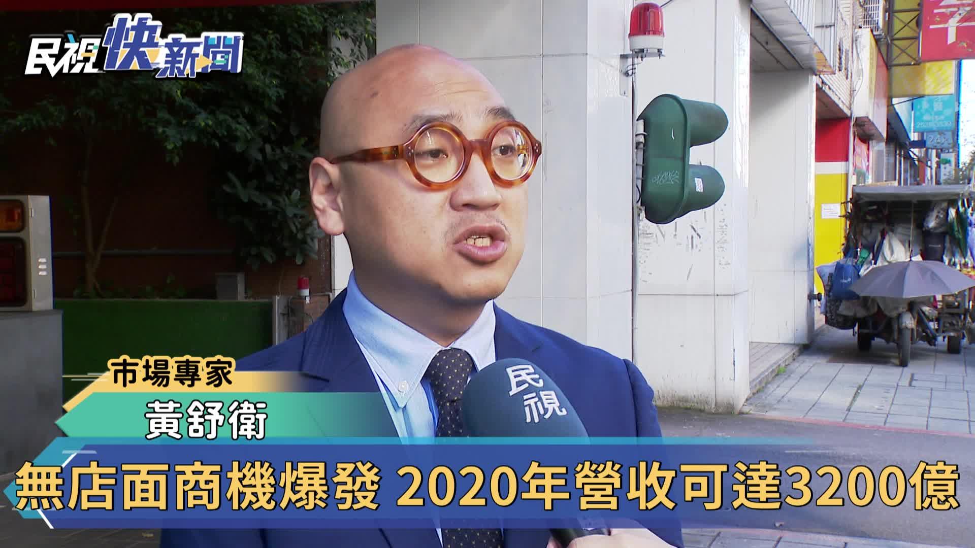 無店面商機爆發 2020年營收可達3200億