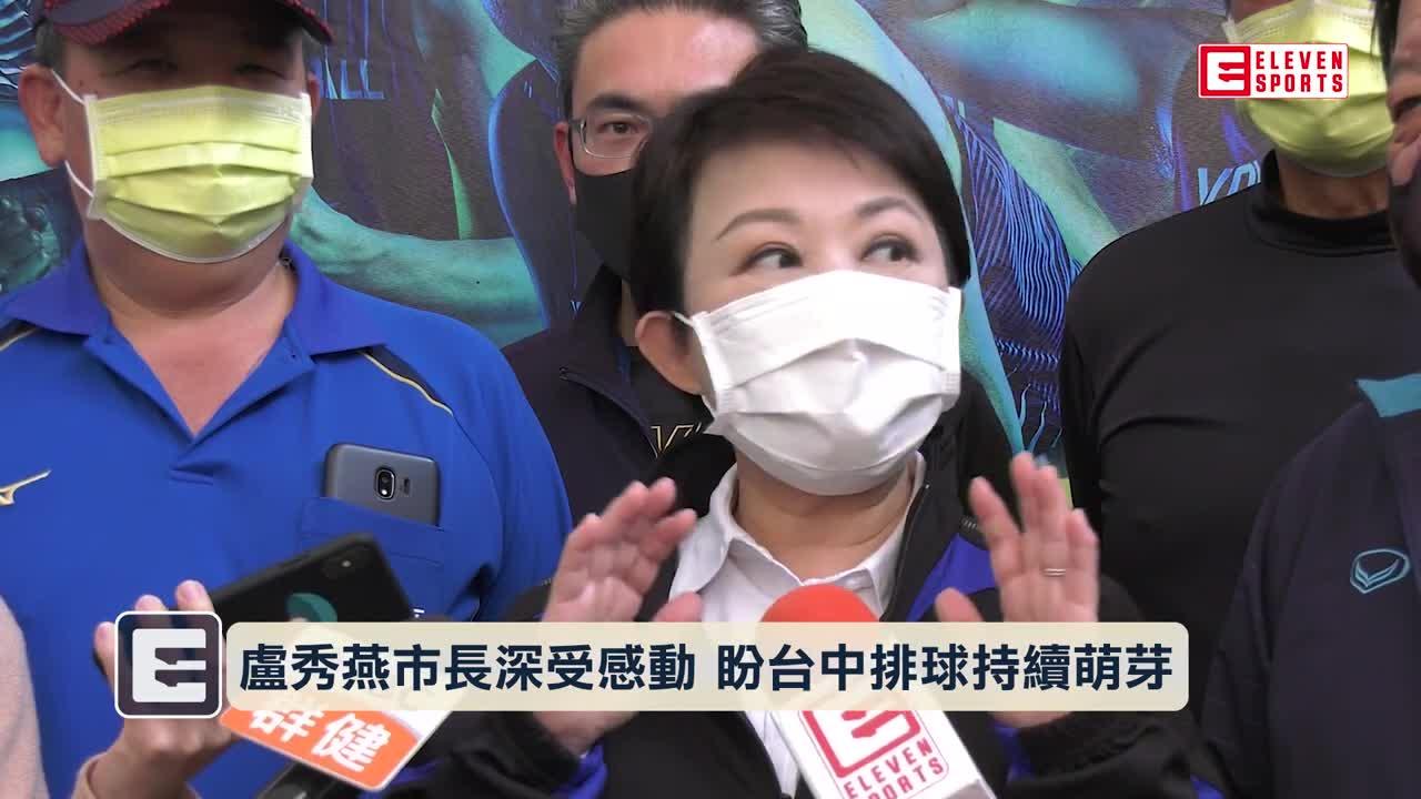 【新聞】企聯台體大驚呼聲四起 盧秀燕市長親臨現場