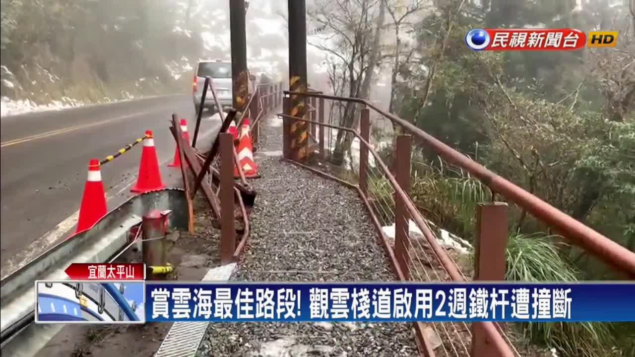 太平山起霧視線差 觀雲棧道遭撞毀 肇事者逃逸