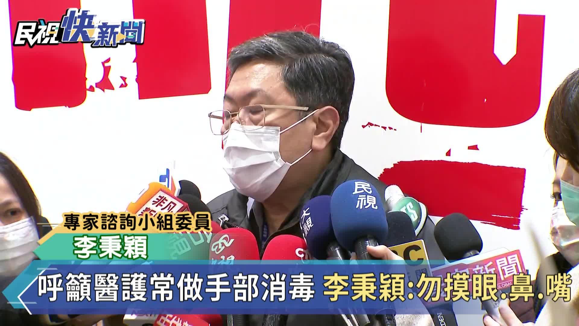 快新聞/「封院是不合理手段!」 李秉穎:勿太苛責染疫醫護