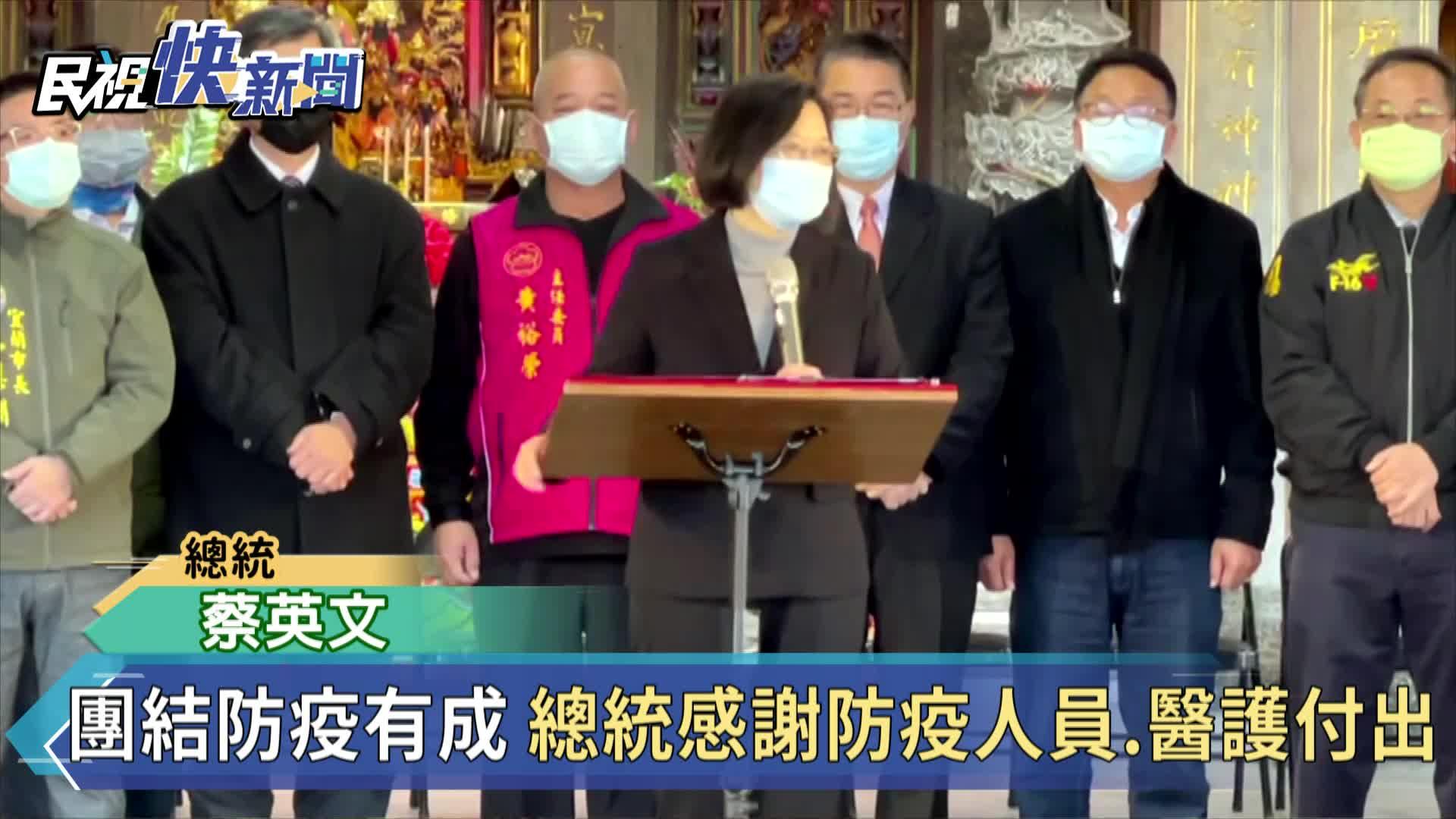 快新聞/蔡英文呼籲全民遵守防疫規定 「對醫護人員最大的支持」