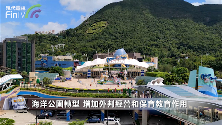 海洋公園公布轉型計劃 主席劉鳴煒:不再是主題公園