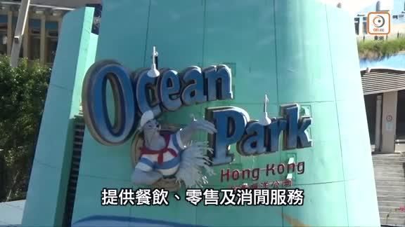 推免費入場吸客 海洋公園改革求生 部分設施外判營運