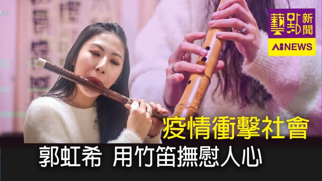 藝點新聞-一聲溫暖你,仙女郭虹希用竹笛撫慰疫情之恐。