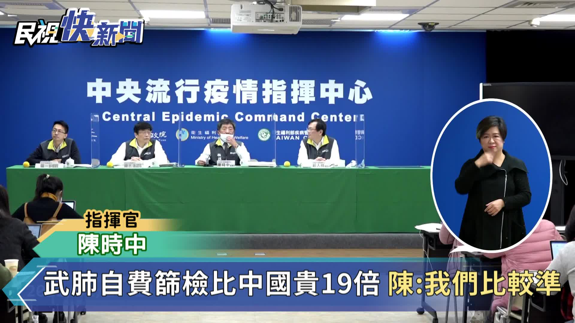 快新聞/武肺自費篩檢比中國貴19倍 陳時中:我們比較準啊
