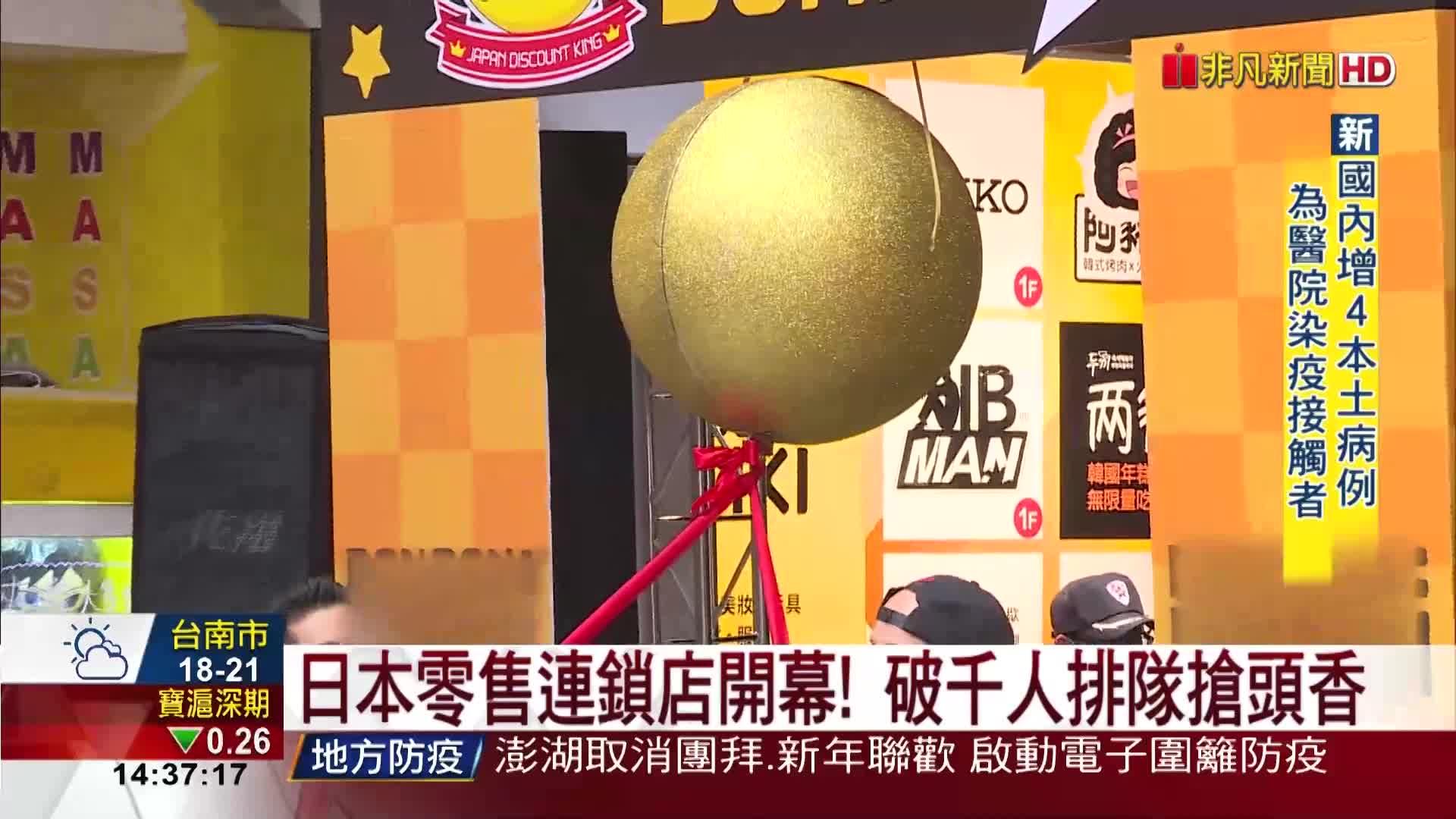 日本零售連鎖店開幕! 破千人排隊搶頭香