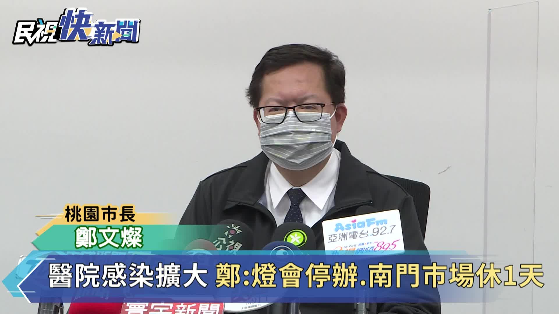 快新聞/部桃醫院感染擴大 鄭文燦:桃園燈會停辦、南門市場明休市1天