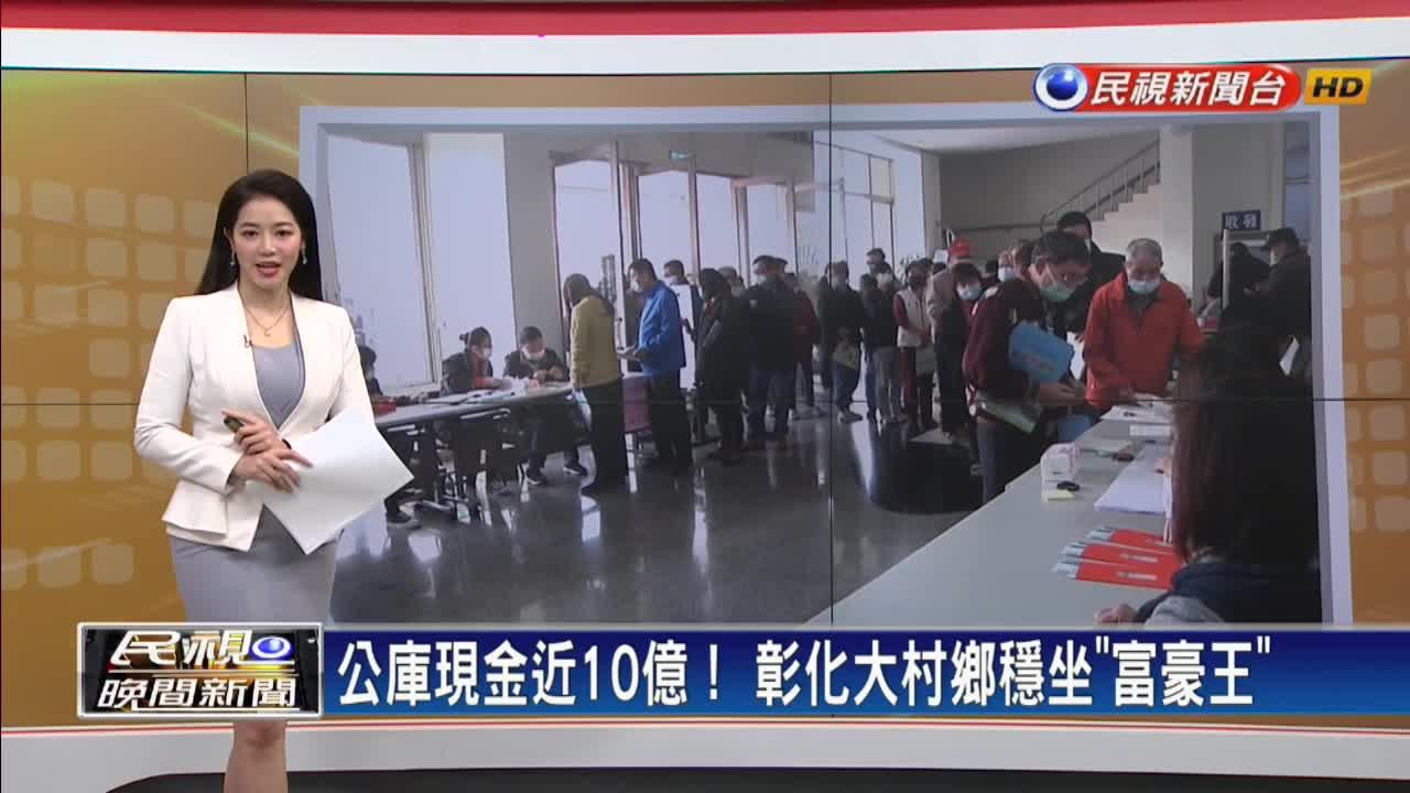 公庫現金近10億! 彰化大村鄉穩坐「富豪王」