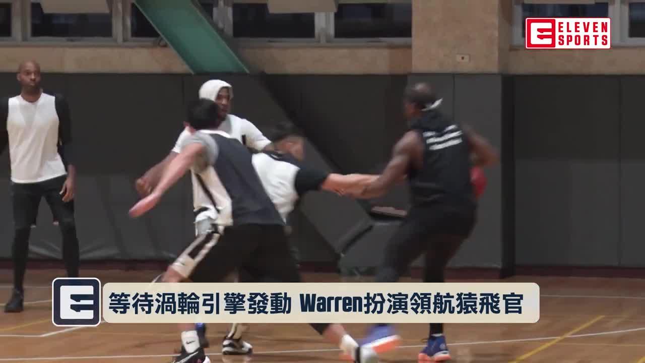 【嘻說籃球】巡迴世界各地籃壇來到台灣 Willie Warren對林志傑印象深刻