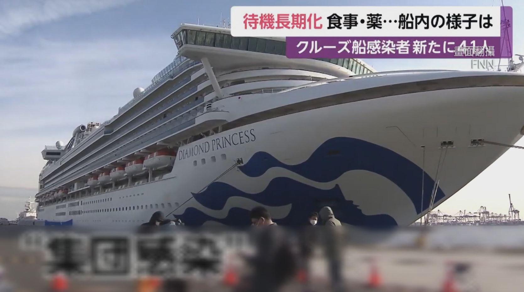 「鑽石公主號」重演? 神戶港爆10船員確診