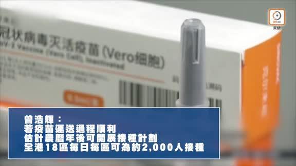 港府正洽購非國藥的第4款疫苗 每區疫苗中心日供2千人接種
