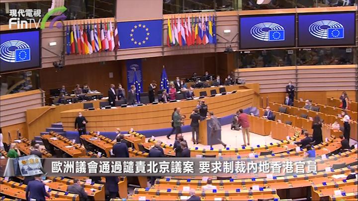 歐洲議會譴責北京 香港問題或讓中歐協議觸礁