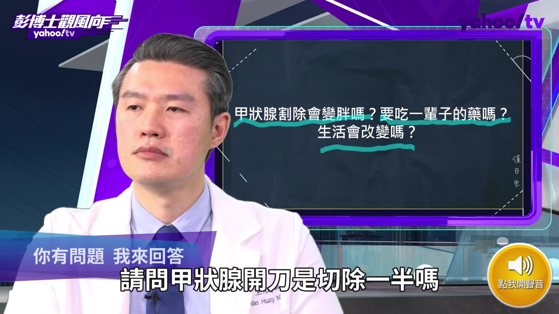 甲狀腺亢進沒處理好 當心甲狀腺激素分泌過量會致命