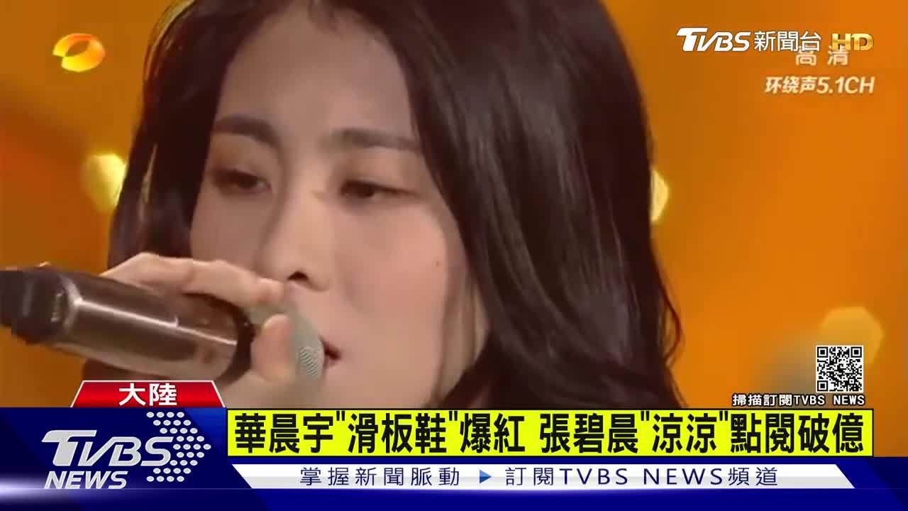 華晨宇、張碧晨生愛苗 兩人曾奪選秀冠軍