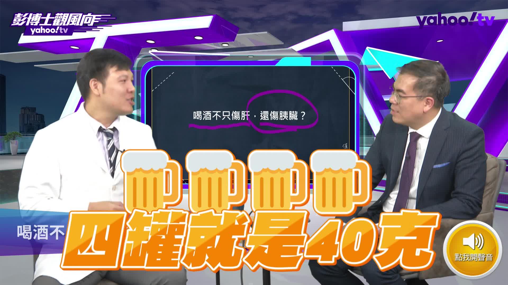台灣人胰臟發炎主因前三是喝酒、膽結石、三酸甘油脂