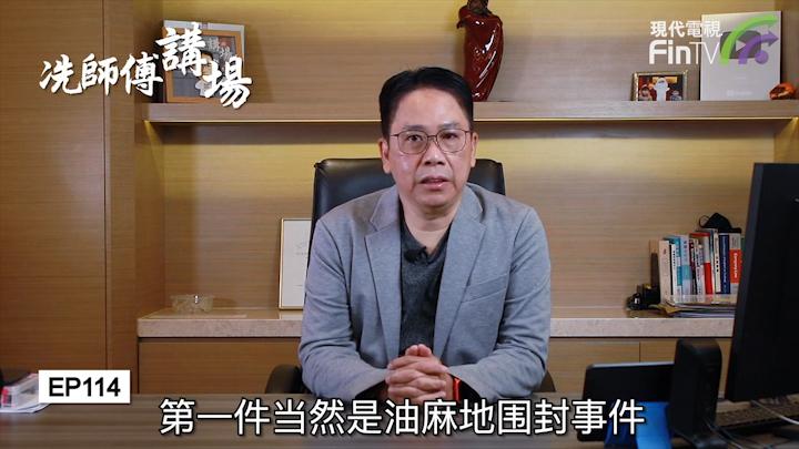 冼國林:政策要果斷,律師發牌制度要與時並進