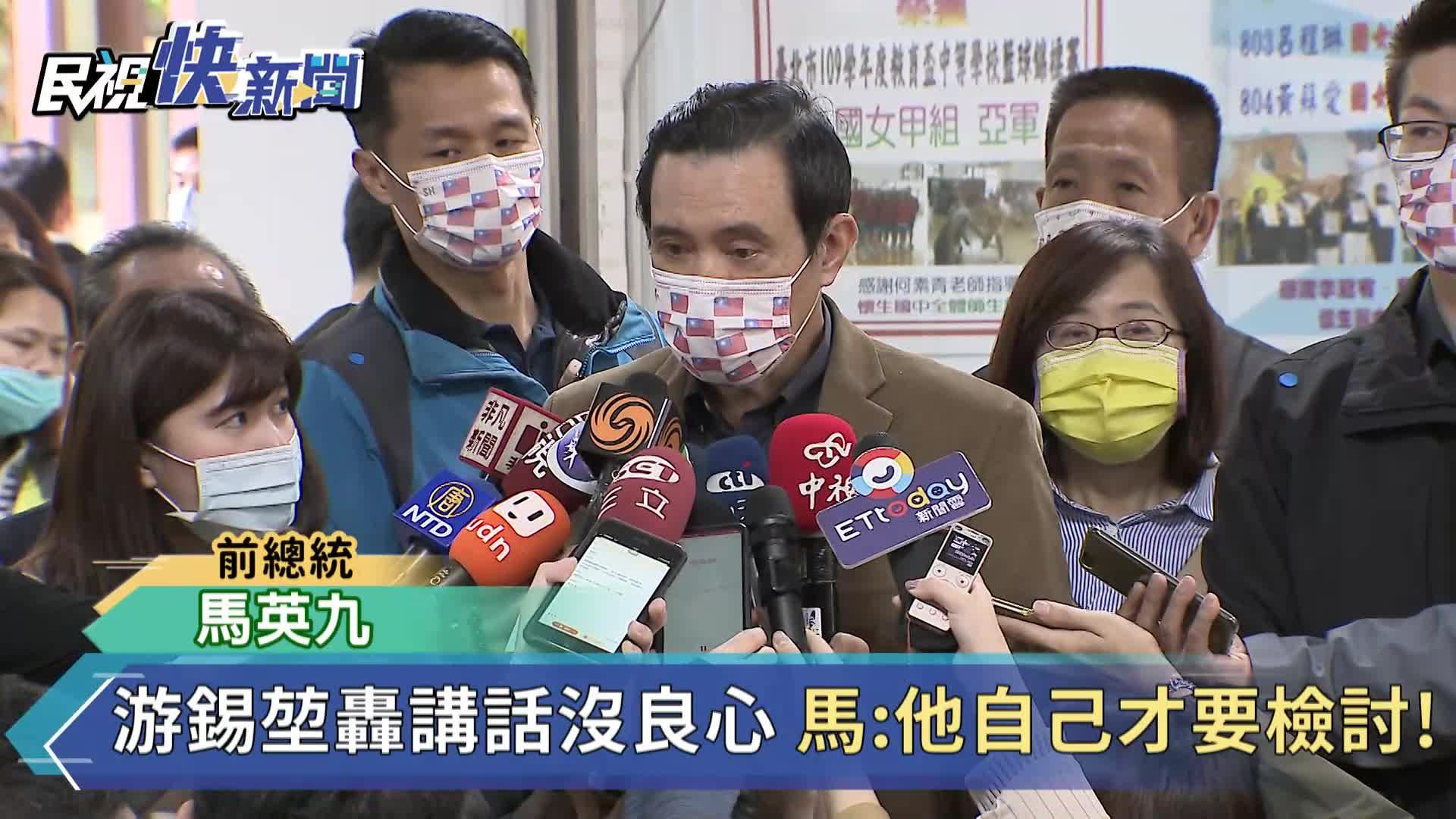快新聞/游錫堃轟「講話沒良心」 馬英九批:他自己才要檢討!