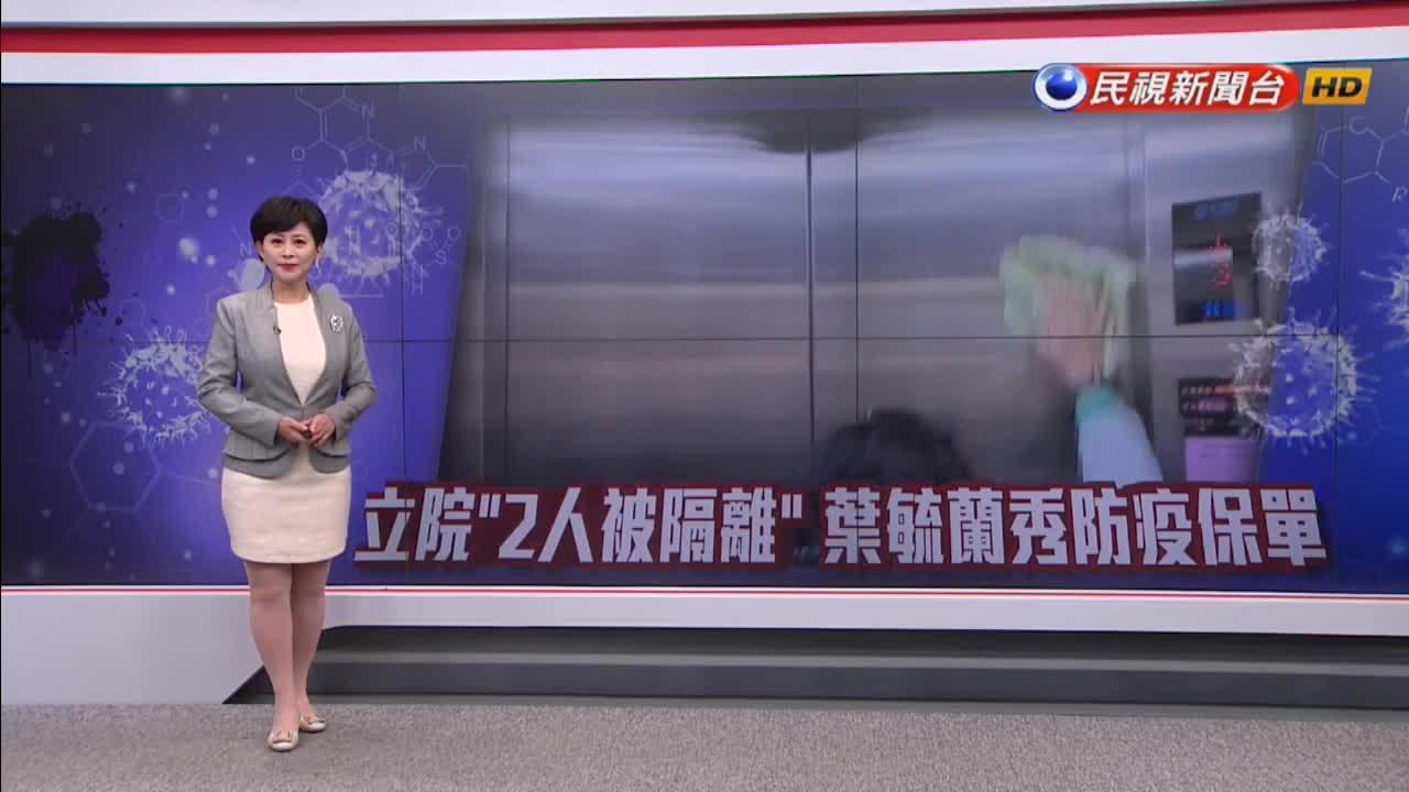 立院「2人被隔離」防疫升級 葉毓蘭秀防疫保單