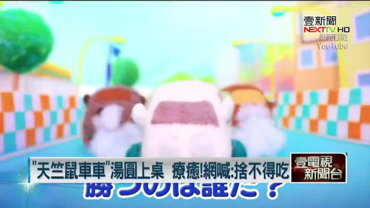 捨不得吃! 「天竺鼠車車」超療癒 變身湯圓、大阪燒
