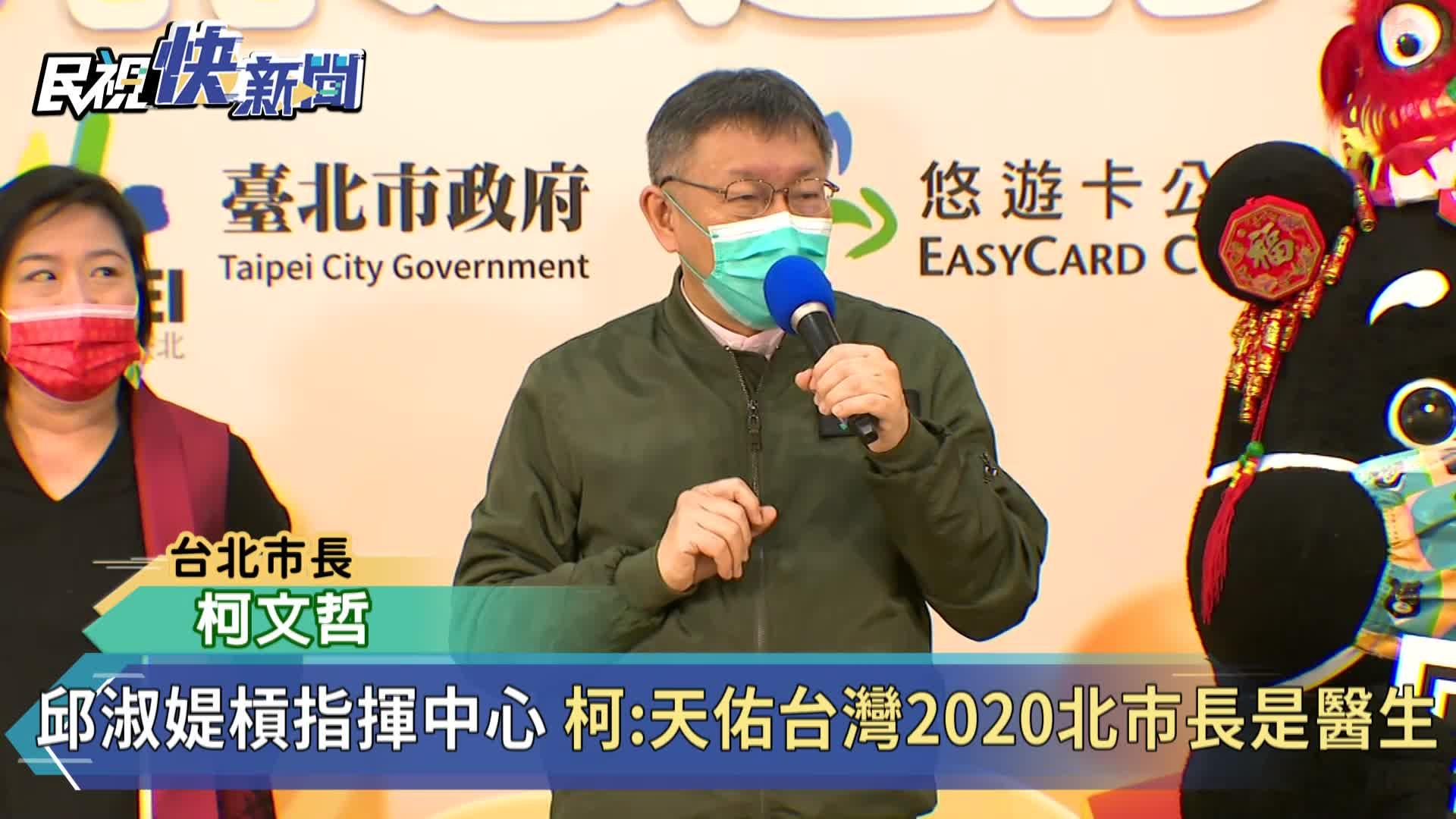 快新聞/邱淑媞槓上指揮中心惹民怨 柯文哲:天佑台灣2020年台北市長是醫生