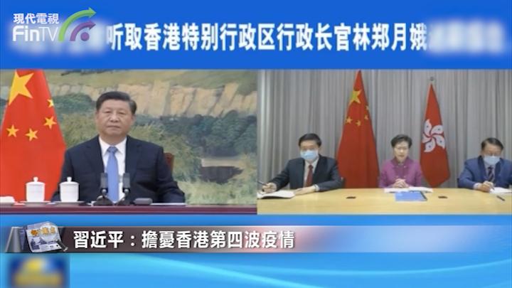 林鄭賀一誠視像述職 習近平擔憂香港疫情 讚揚澳門防疫