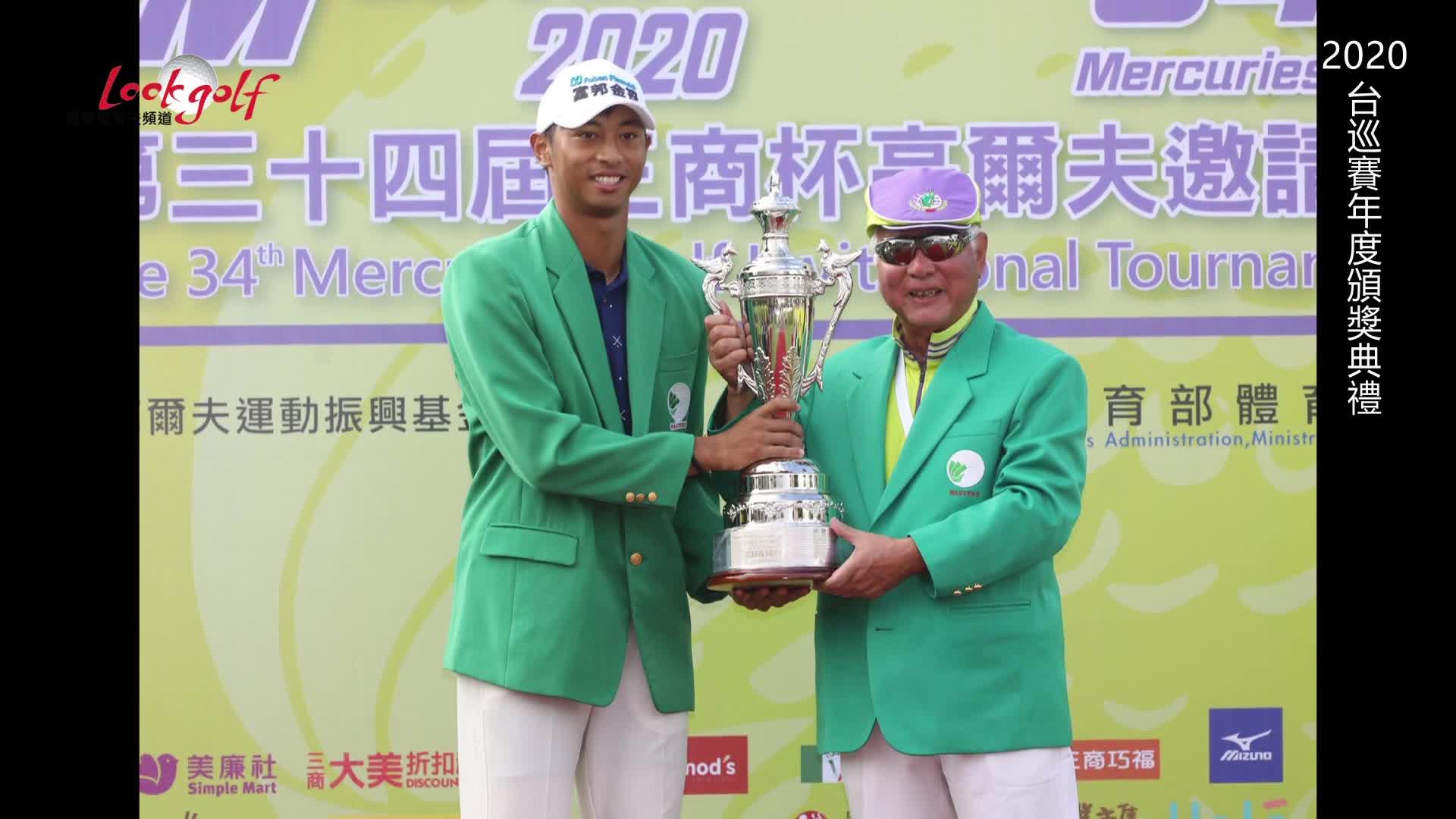 羅開影音-「超級新人」王偉軒,包辦2020台巡賽四大獎