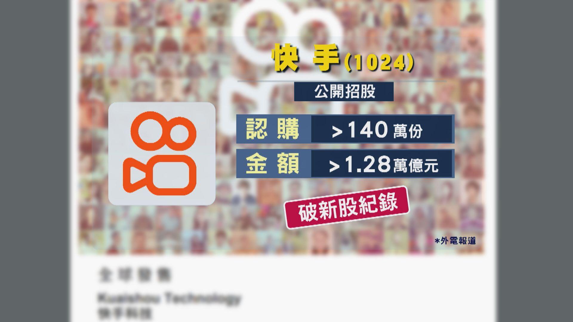 【新「雙料新股王」】逾140萬人搶快手 凍1.28萬億 傳上限定價