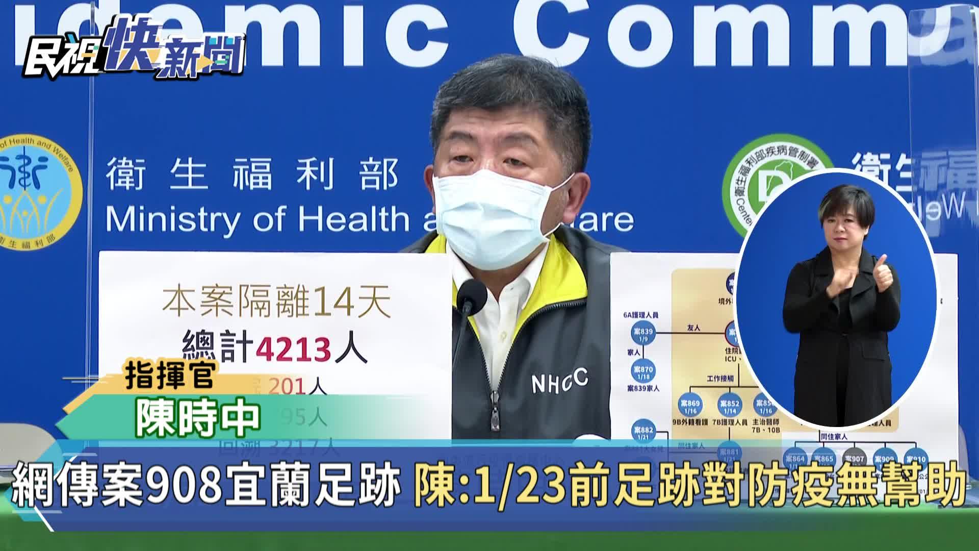 快新聞/網瘋傳案908「宜蘭縣足跡」 陳時中:染疫之前的足跡對防疫沒意義