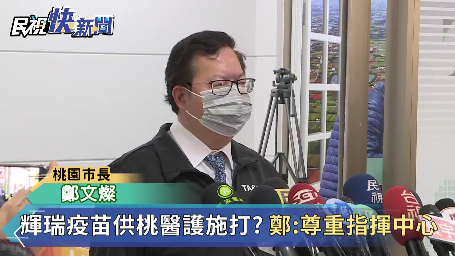 快新聞/輝瑞疫苗將抵台供桃園醫護施打? 鄭文燦:尊重指揮中心判斷
