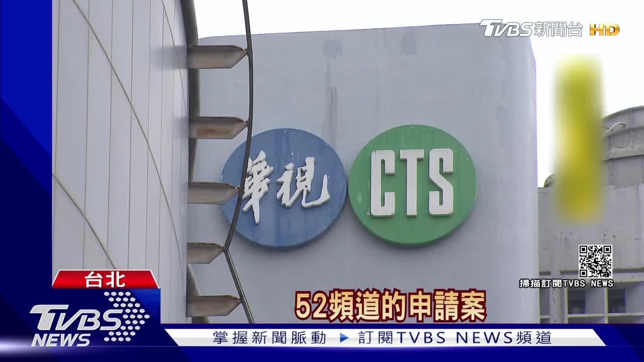 """華視將入主52台? NCC:中嘉已撤回""""寰宇"""""""