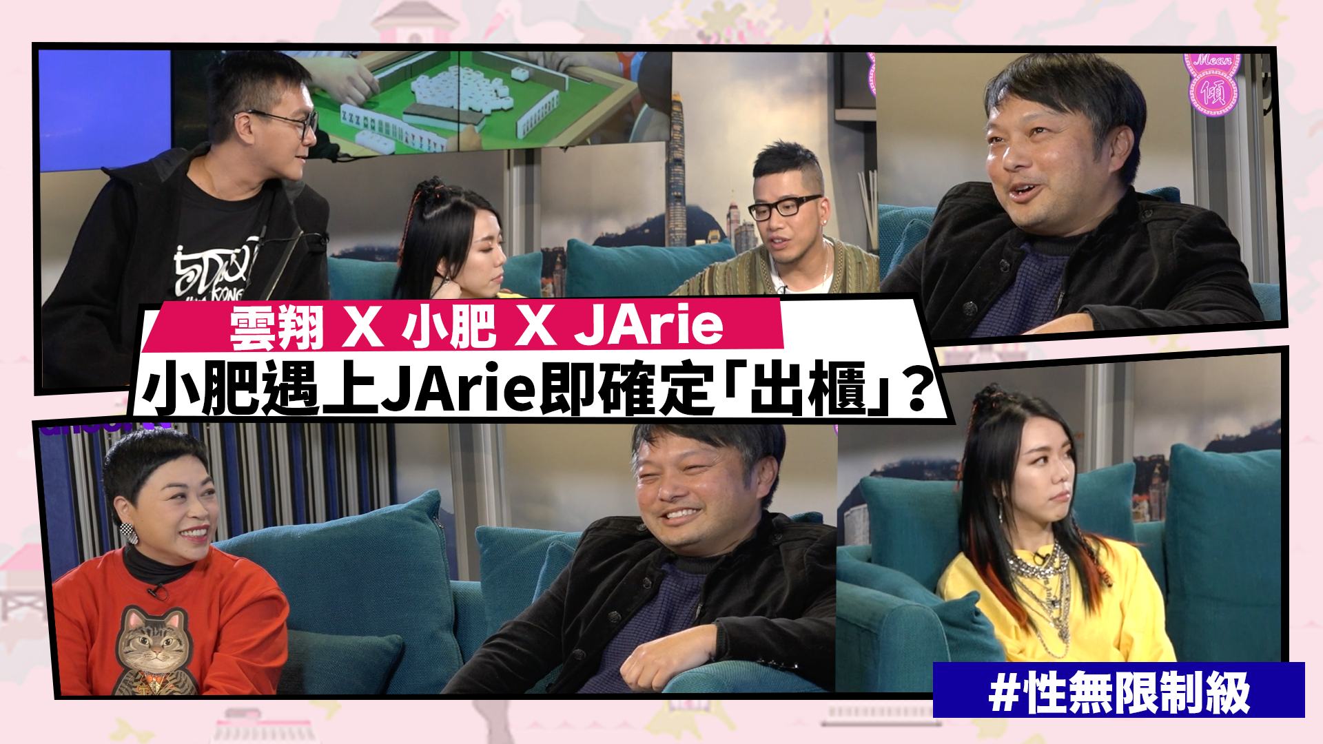 【Mean傾 第四季】盧覓雪 x 梁栢堅 #性無限制級 小肥遇上JArie即確定「出櫃」?