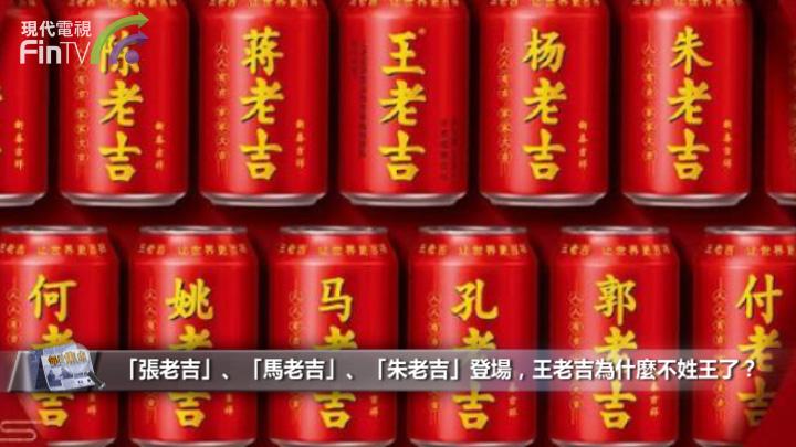 「張老吉」、「馬老吉」、「朱老吉」登場,王老吉為什麼不姓王了?