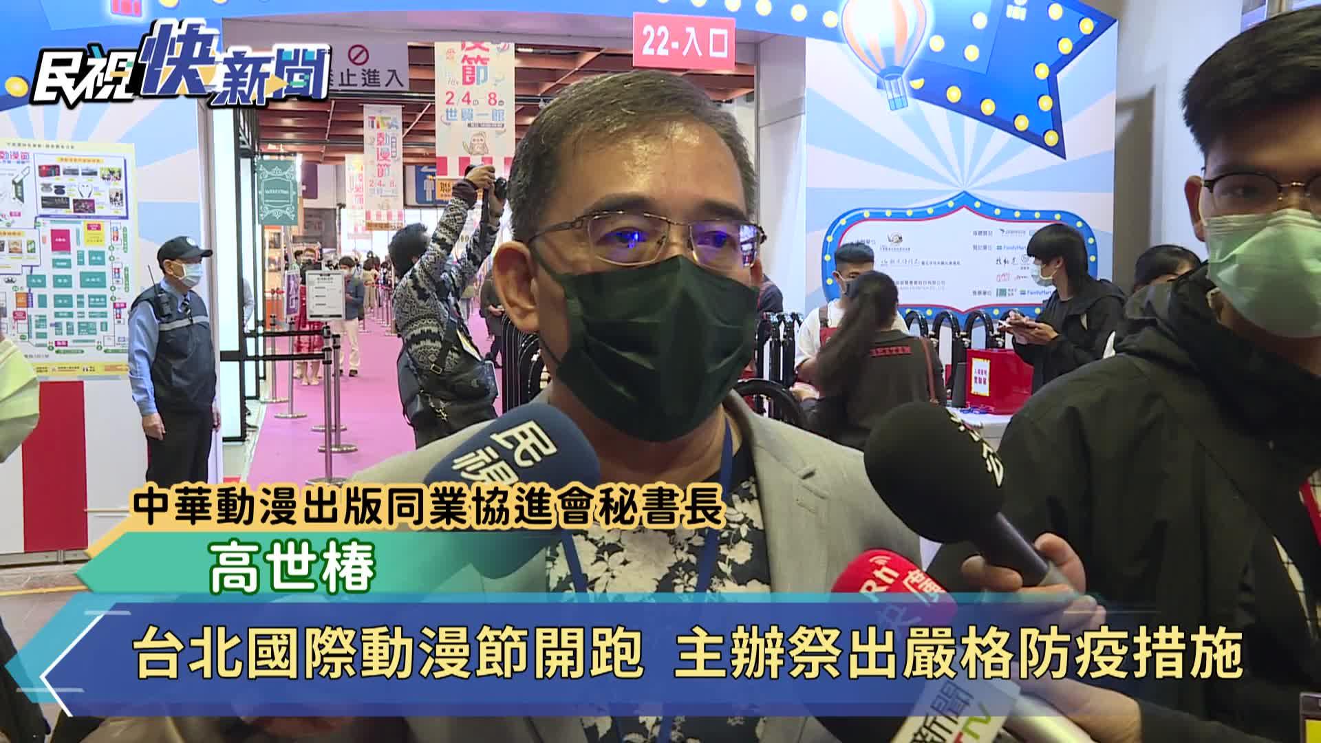 台北國際動漫節開跑 主辦祭出嚴格防疫措施