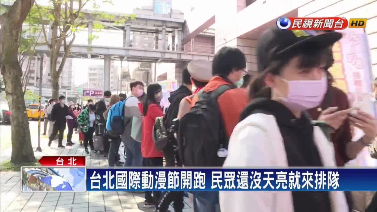 台北國際動漫節登場 採實名制入場、禁夜排