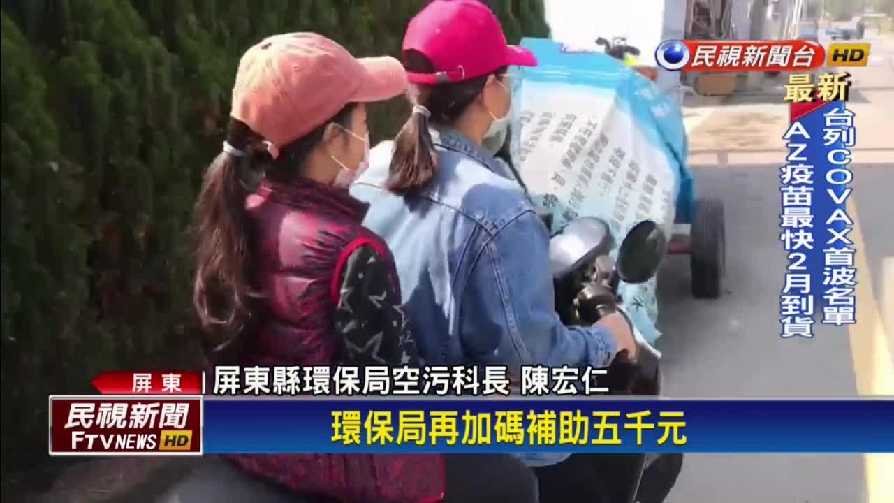 小琉球汰舊換新電動機車 補助最高4.1萬