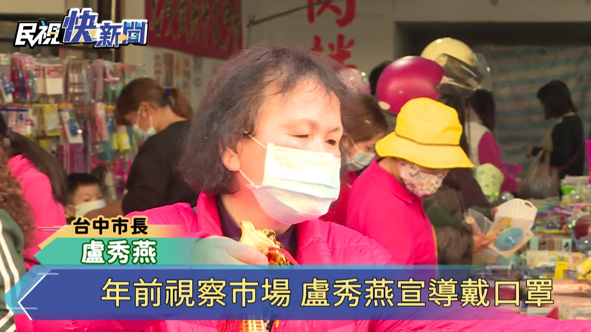 年前視察市場 盧秀燕宣導戴口罩