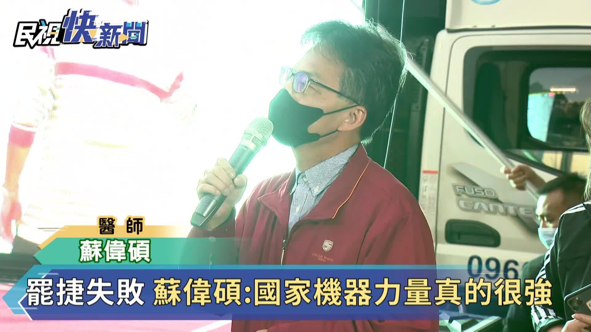快新聞/罷捷團體稱國家機器力量大 領銜人哽咽:健康不分藍綠