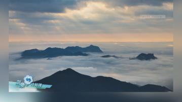 【氣象冷知識】雲海·逆溫層
