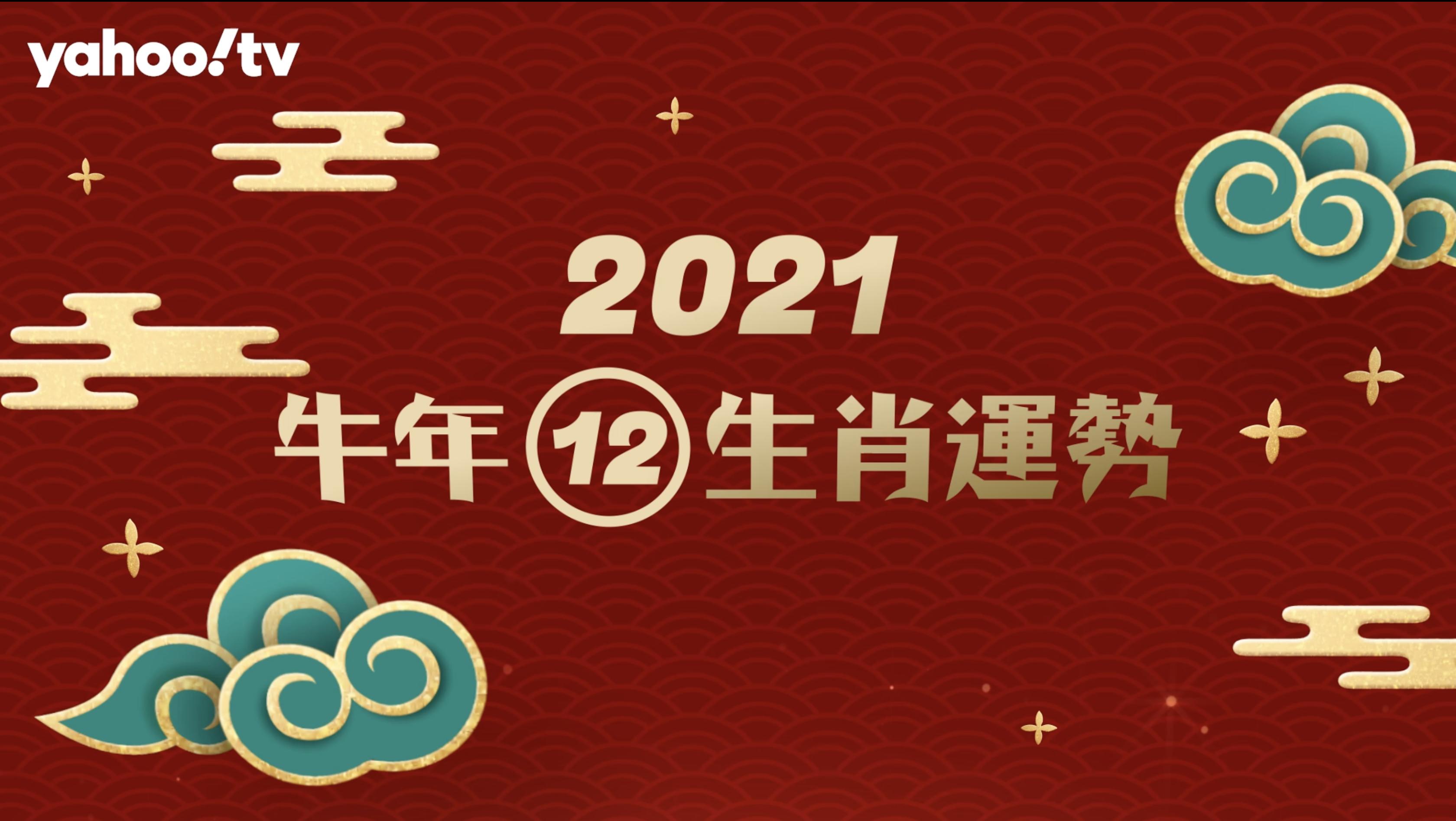 麥玲玲2021年生肖運程 屬羊、猴、雞運勢及開運方法