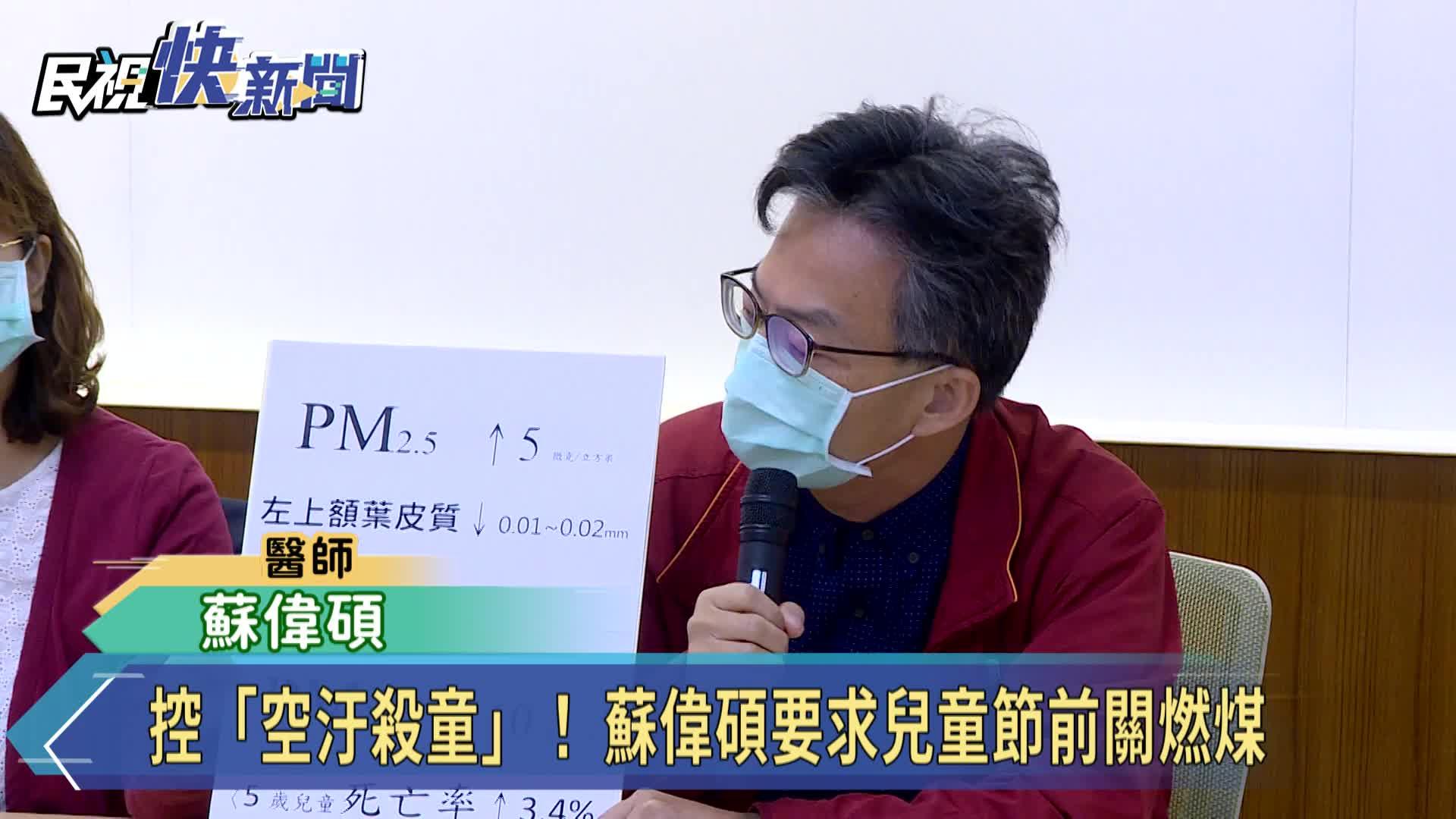 控「空汙殺童」! 蘇偉碩要求經濟部兒童節前關燃煤