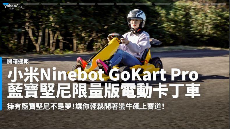 【開箱速報】好玩又高調享樂級座駕!小米Ninebot GoKart Pro Lamborghini Edition電動卡丁車開箱!