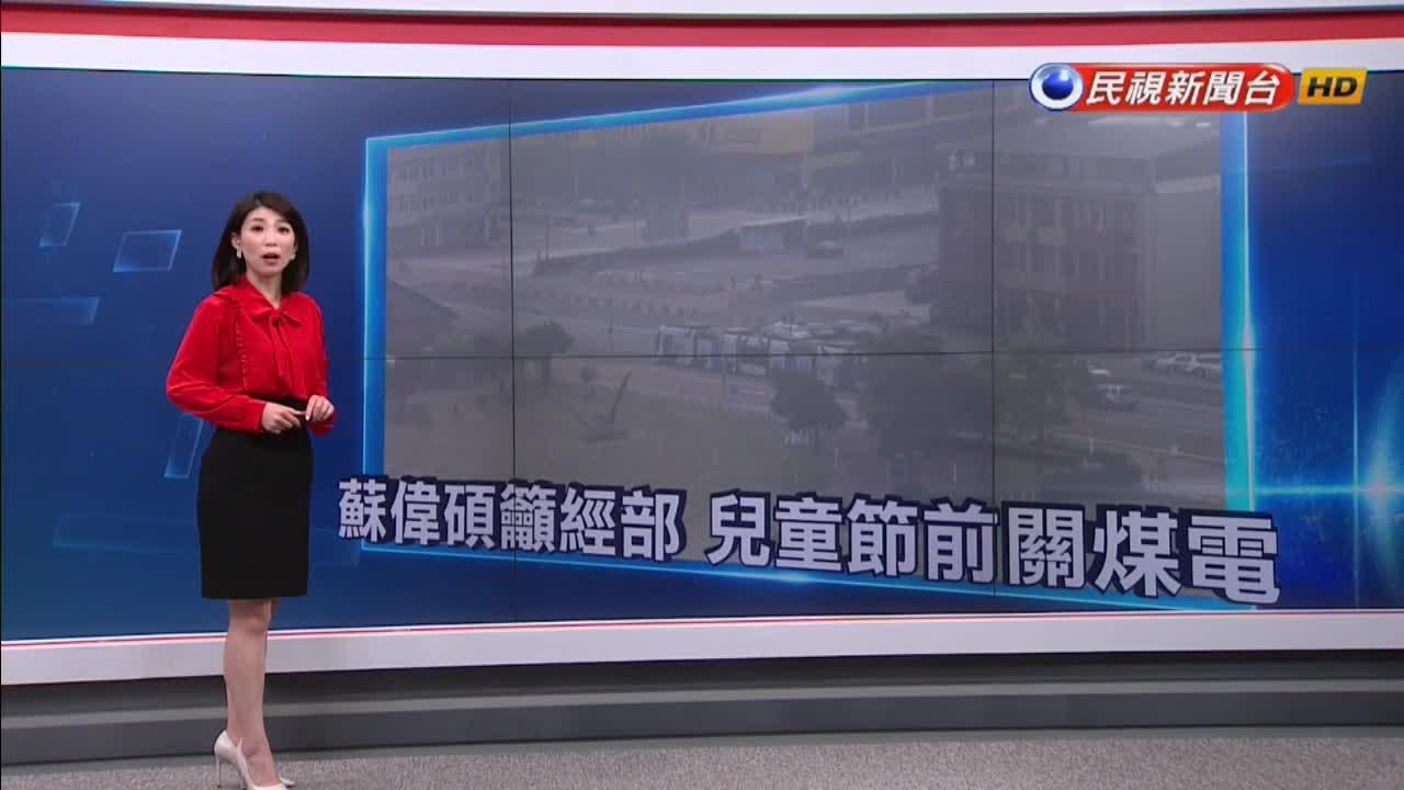 控「空污傷童」 蘇偉碩要求經濟部兒童節前關閉煤電