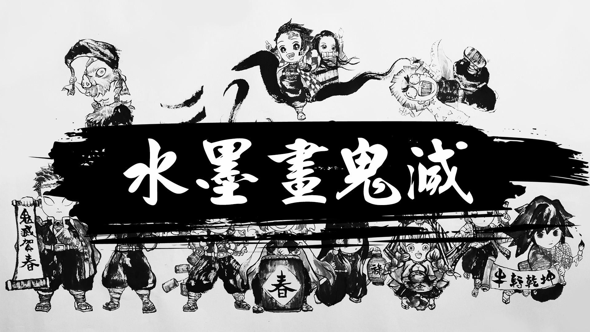 《九柱重現 鬼滅賀春》 用水墨詮釋Q版鬼滅賀春圖