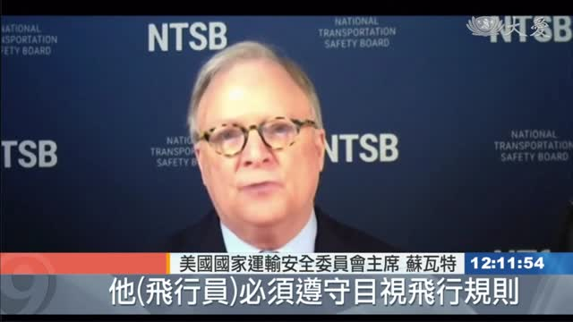 Kobe墜機調查 肇因人為疏失