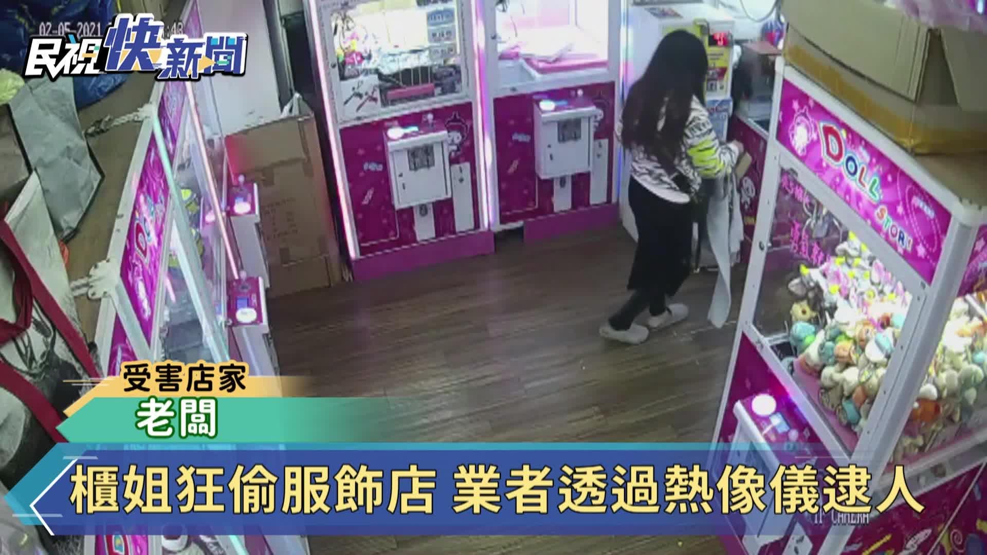 櫃姐狂偷服飾店 業者透過熱像儀逮人