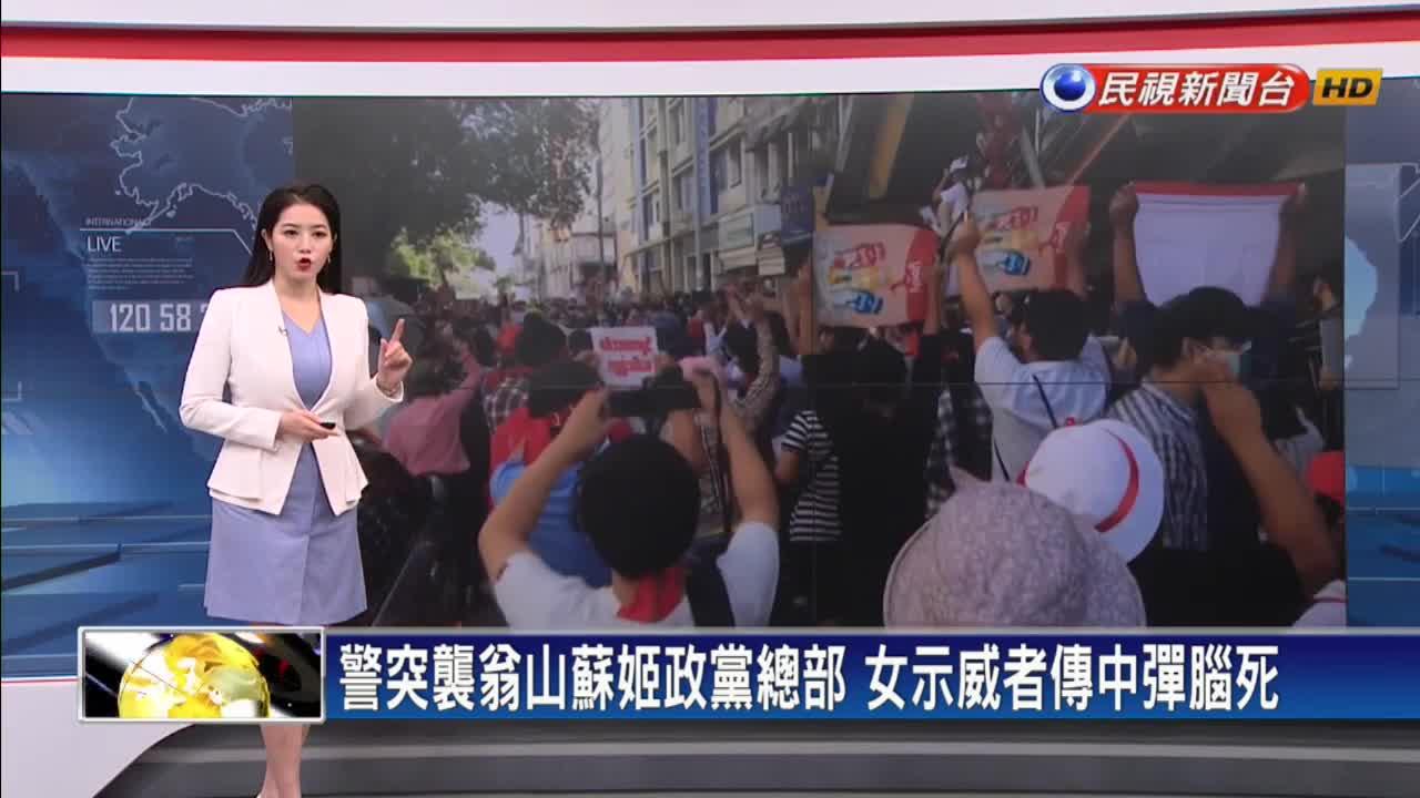 警突襲翁山蘇姬政黨總部 女示威者傳中彈腦死