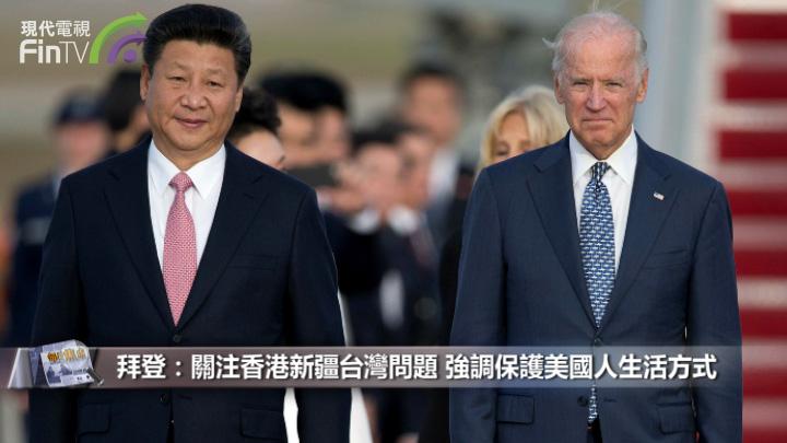中美元首通話 習近平籲兩國合作 拜登關注台港疆問題
