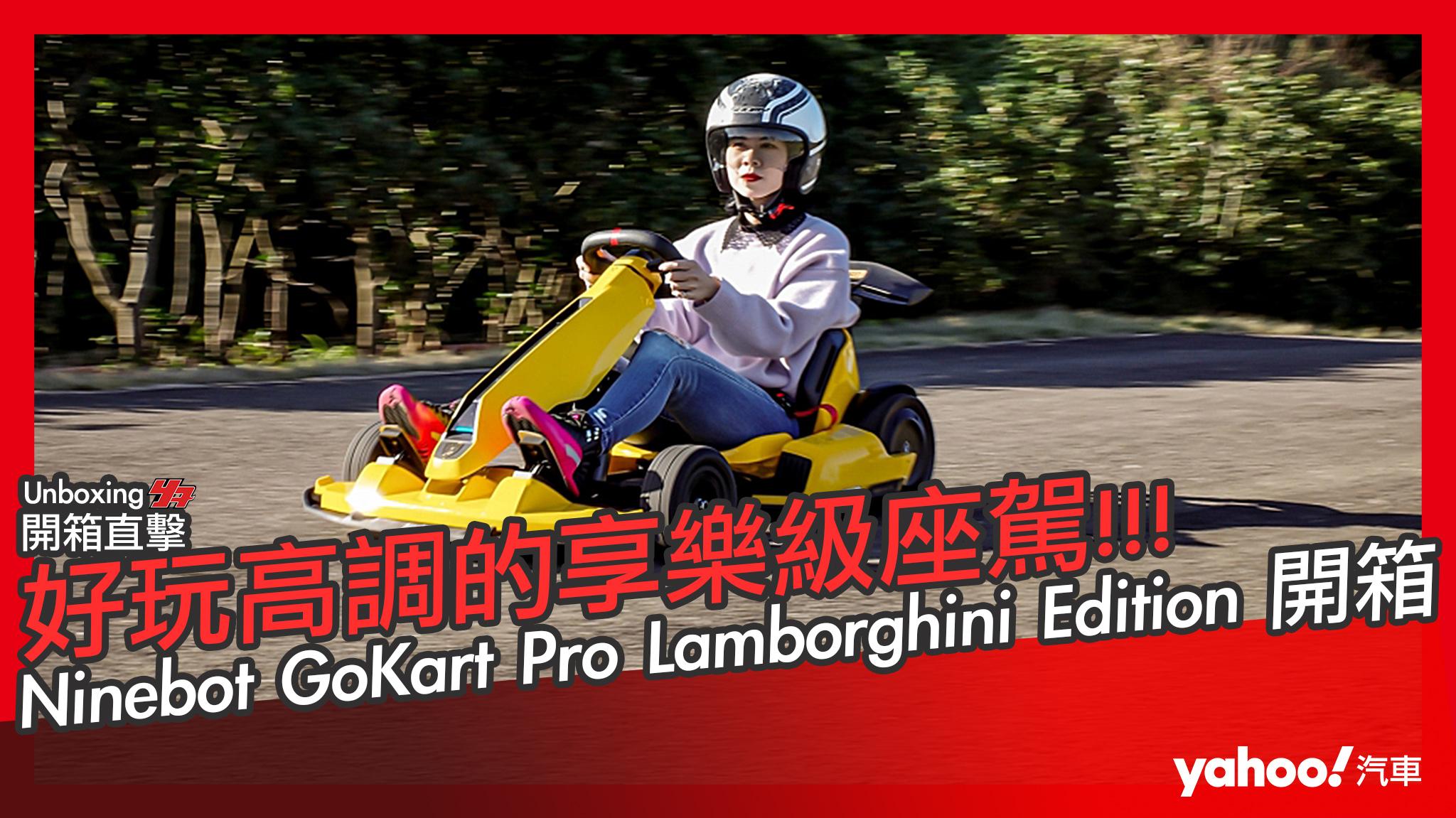 【開箱直擊】好玩又高調享樂級座駕!小米Ninebot GoKart Pro Lamborghini Edition電動卡丁車開箱!
